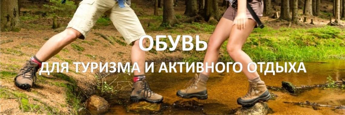 Обувь для активного отдыха и туризма