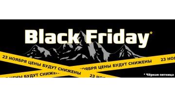 Главная распродажа года: у нас стартует Чёрная пятница!